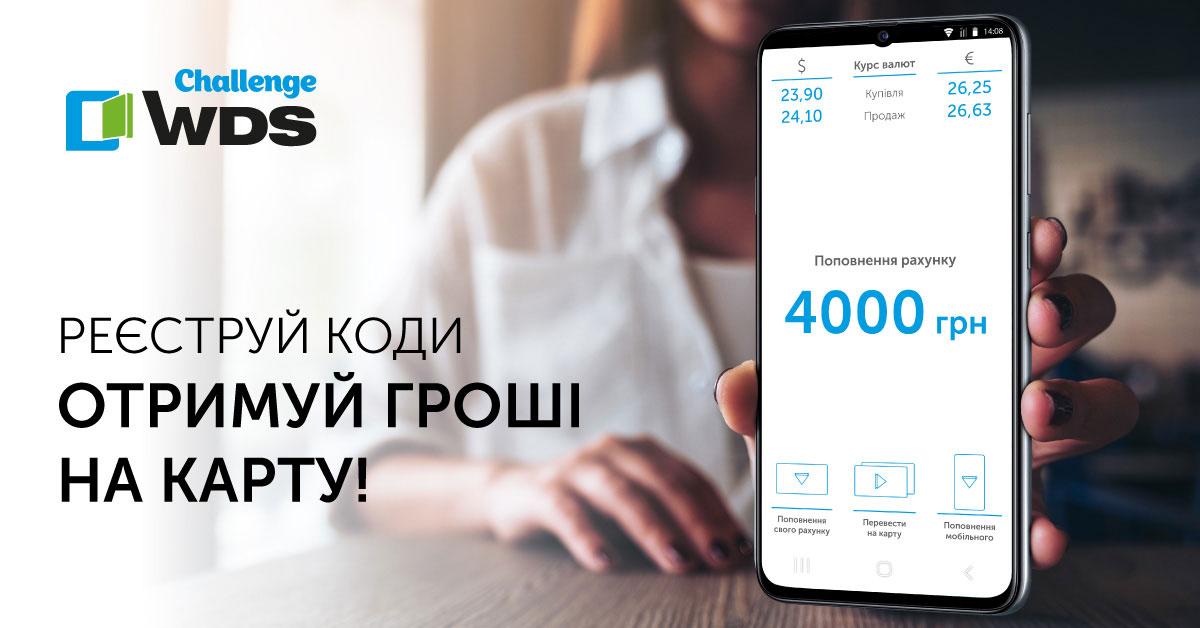 Розпочався WDS Challenge: Акція для дилерів від WDS!