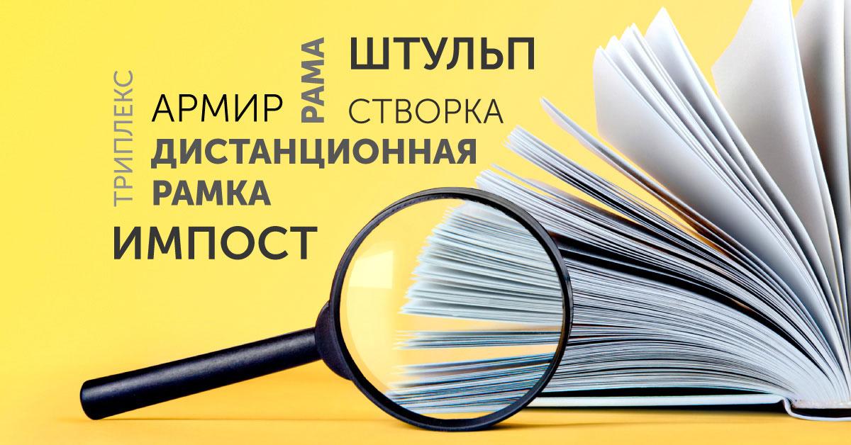 Словарь оконных терминов