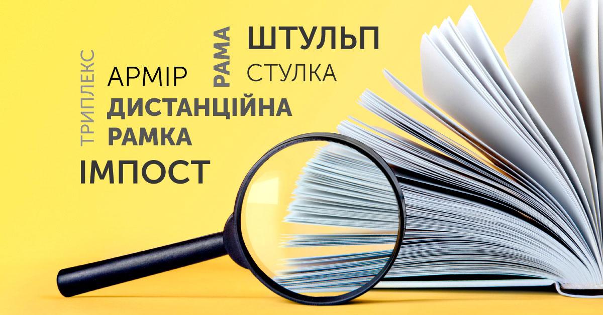 Словник віконних термінів