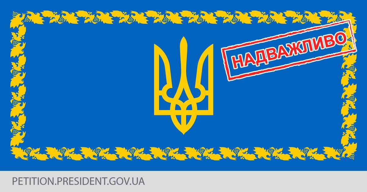 Петиция к Президенту Украины с призывом отменить дополнительные ввозные пошлины на ПВХ