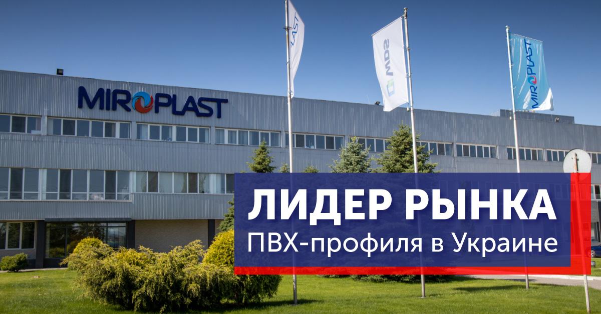 Компания «МИРОПЛАСТ» признана лидером рынка ПВХ-профиля в Украине