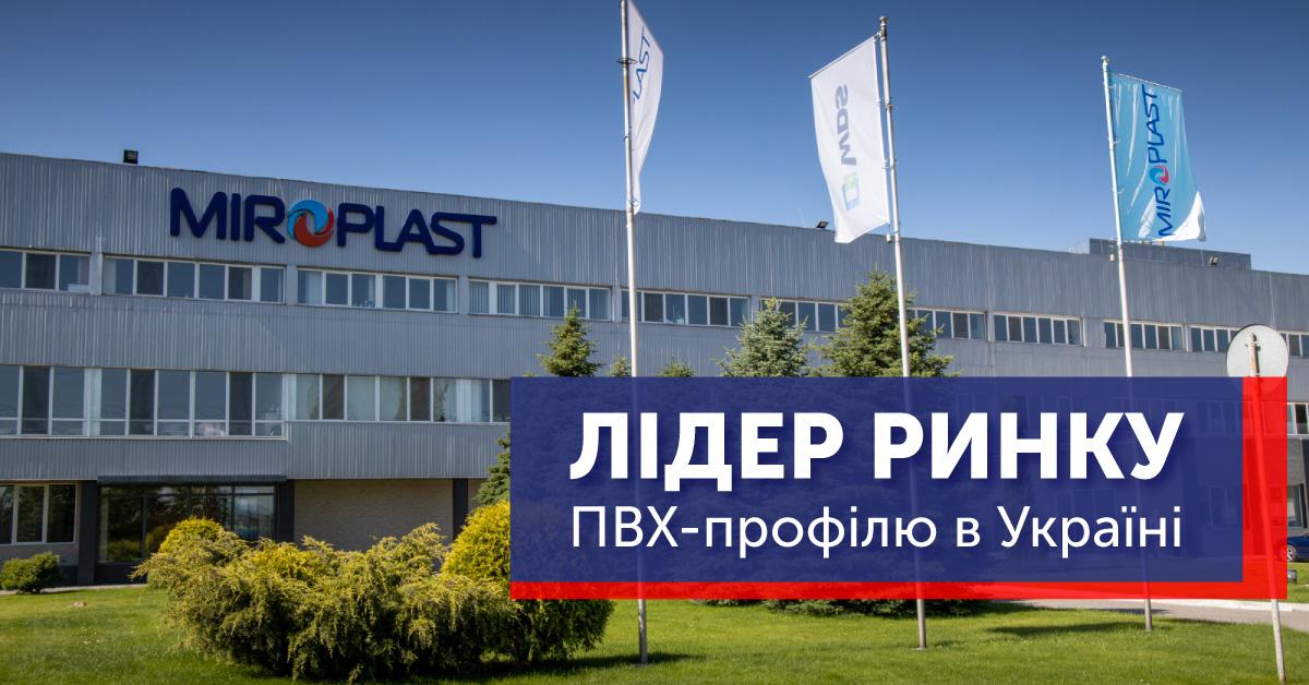 Компанія «МІРОПЛАСТ» визнана лідером ринку ПВХ-профілю в Україні