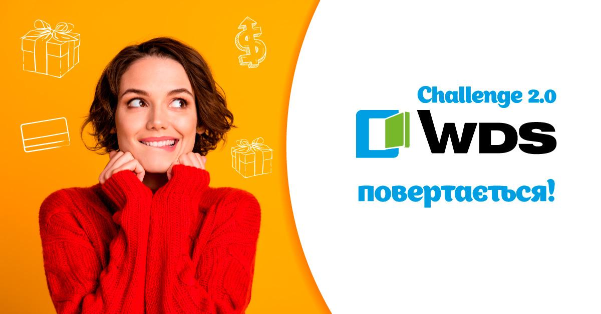 Акція WDS Challenge 2.0. Новий старт у лютому!