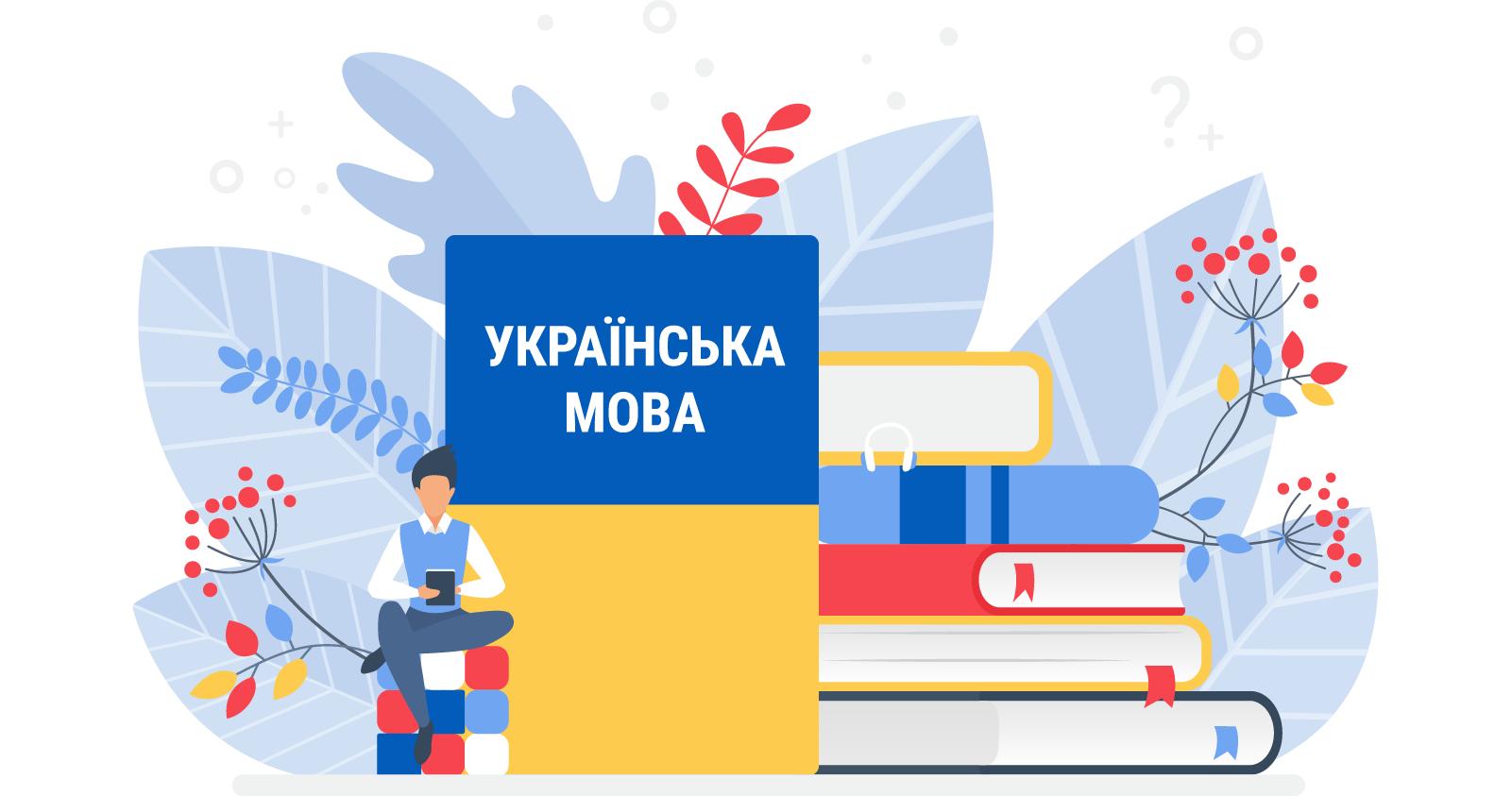 Общение с клиентами на украинском языке