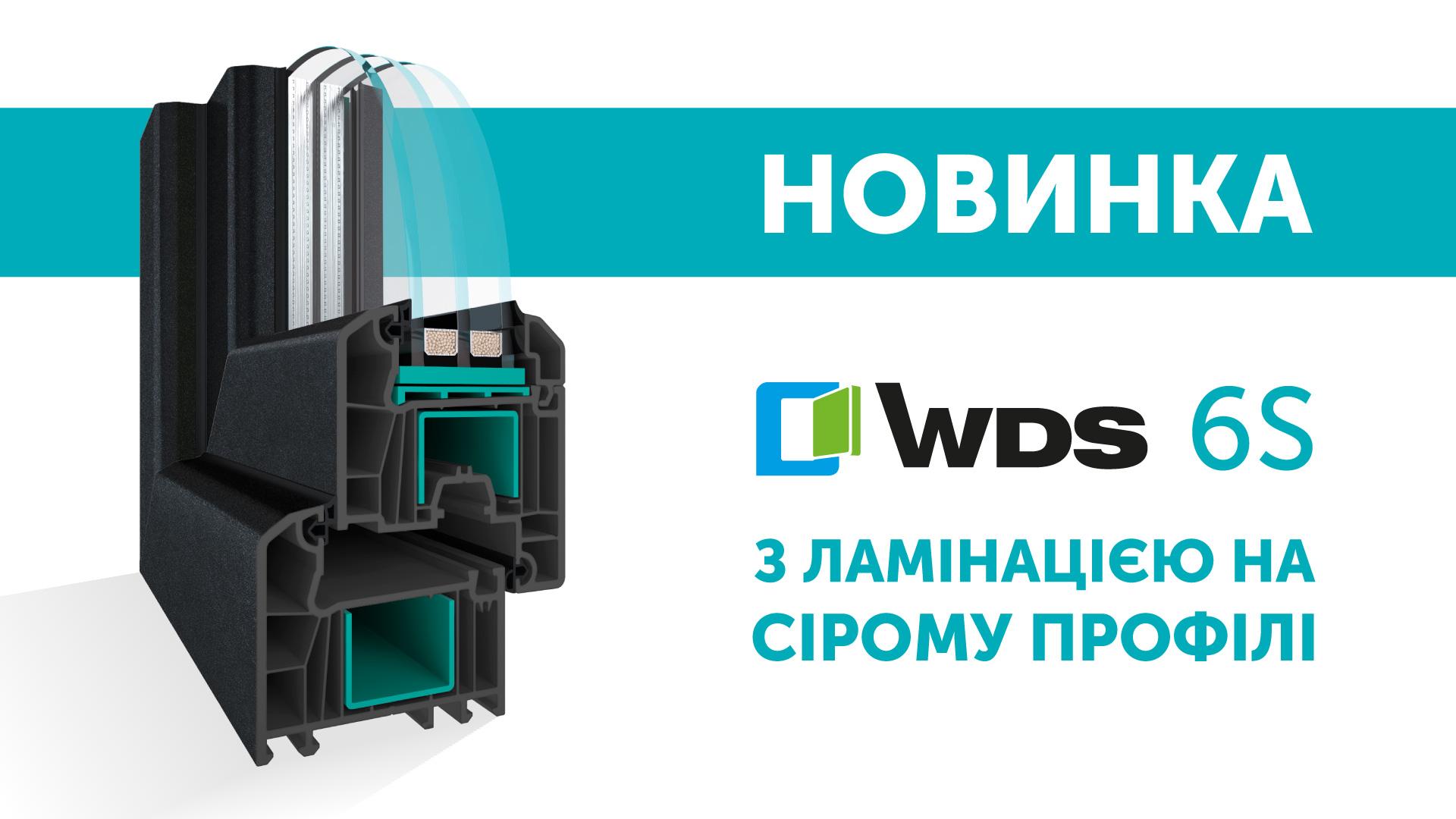 Система WDS 6S буде доступна в сірій масі з травня 2021