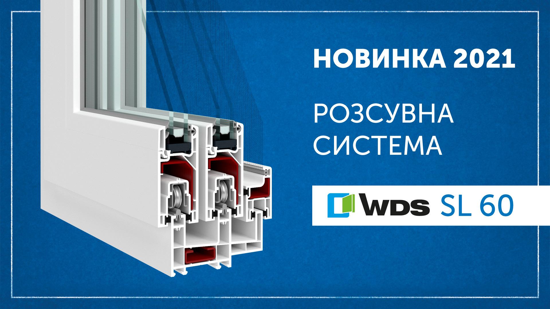 ТМ WDS представила новую раздвижную систему WDS SL 60
